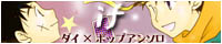ダイ×ポップアンソロジー「if」 2010年5月9日発行